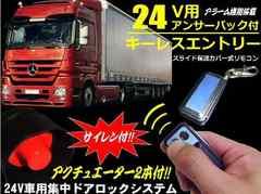 24Vキーレスエントリーアンサーバック付/ドアロック/トラック等