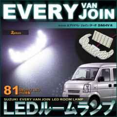 エブリイ バン DA64V JOIN LED ルームランプセット 2ピース エブリィ EVERY