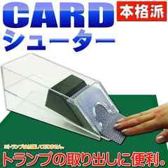 本格カジノ カードシュー プライムポーカートランプ入 Ag033