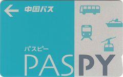 ★★ 【 PASPY 中国バス/通常デザイン 】 未使用 ★★