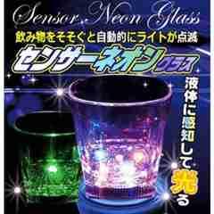 ☆センサーネオングラス 飲み物を注ぐと自動ライトアップ