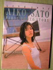 [写真集] LIVE 1997 佐藤藍子写真集 19歳