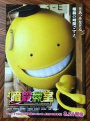 映画「暗殺教室」チラシ10枚�@ 山田涼介(Hey!Say!JUMP) 山本舞香