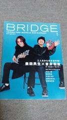 ブリッジ2000吉井和哉イエローモンキー×奥田民生カット増刊号