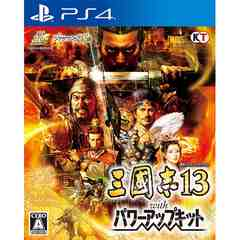 PS4》三國志13 with パワーアップキット 〈特典入〉 [177000408]
