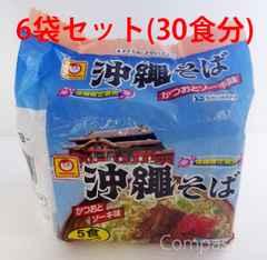 【マルちゃん】 沖縄限定 沖縄そば 5食×6袋セット set67M