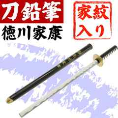 刀型えんぴつ(鉛筆)1本さや付 徳川家康家紋入 An157