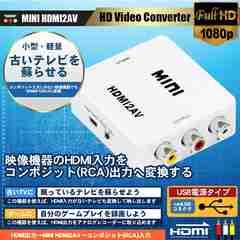 ��HDMI RCA �ϊ��A�_�v�^ miniUSB HDMI2AV �_�E���R���o�[�^�[