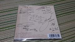 超新星/抱きしめたいファンクラブ限定版CD
