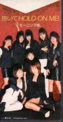 ◆8cmCDS◆モーニング娘。/抱いてHOLD ON ME!/サード・シングル