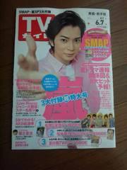 松本潤くん表紙 2013年6/7号TVガイド 嵐SP3大付録