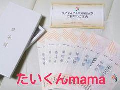 セブン&アイ共通商品券*8000円分