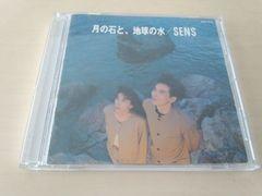S.E.N.S.(センス)CD「月の石と、地球の水」●