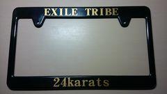 送料込み EXILETRIBE 24karats ナンバーフレーム 三代目JSB