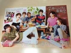 Love-tune&Travis Japan 7/23���� Myojo&����� 9�����蔲��