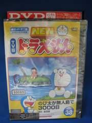 k36 レンタル版□DVD NEW TV版 ドラえもん VOL.38