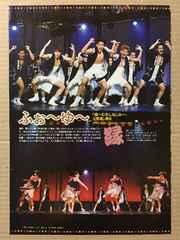 ふぉ〜ゆ〜 舞台 縁◆STAGEnavi vol.10 ステージナビ 切抜き 8P