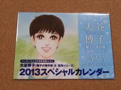 2013年スペシャルカレンダー♪