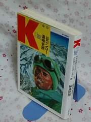 送料込/訳あり/谷口ジロー+遠崎史郎/K(ケイ)