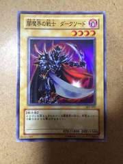 闇魔界の戦士 ダークソード 302-007 SR B