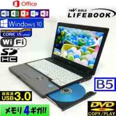 【Win10】USB3.0/メモリ4G/HDD:250G【B5耐水】テザリング【Ci5-3.2G】