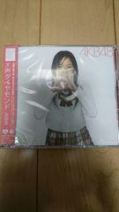 AKB48「大声ダイヤモンド」CD+DVD 新品