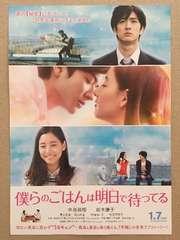 映画『僕らのごはんは明日で待ってる』チラシ5枚◆中島裕翔