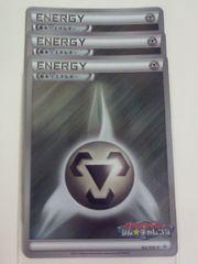 基本はがねエネルギー 102/BW-P 3枚セット ポケモンカードゲーム ジム☆チャレンジ