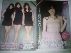 乃木坂46 BIG&リバーシブル Natural Venus ポスター 2枚