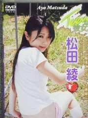 ◆松田綾 Teenな彼女