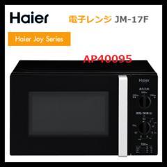 送料無料 新品 ハイアール 電子レンジ JM-17F ブラック 東日本用