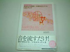 あなたの部屋に 幸運を呼び込む CD付 (送164)