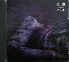 ガゼット:斑蠡〜MADARA〜♪ PV集DVD★ the GazettE