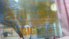 SUPER☆GiRLS 浅川梨奈 両面BIGポスター ヤングチャンピオン 付録 未開封