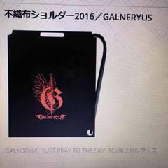 送料込。GALNERYUS・2016ツアーグッズ。バンドロゴ柄ショルダー