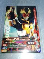 ガンバライジング 3弾 R(レア) 仮面ライダーアギト グランドフォーム 3ー039