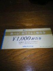 豊島園 庭の湯\1.000-株主優待割引券1枚