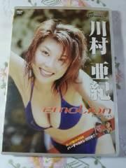 DVD/国内正規品/川村亜季/emotion/激安!!