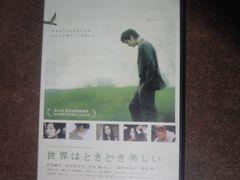世界はときどき美しい 松田龍平