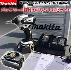 純正同等マキタインパクトドライバ18V充電式 TD146DX2 (白)