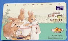 切手払可★図書カード1000円★評価9以下ミニレター普通郵便不可