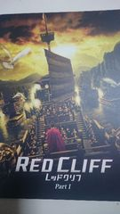 「レッドクリフ」パンフレット二冊セット