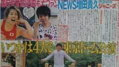 NEWS 増田貴久◇2012.10.13 日刊スポーツ Saturdayジャニーズ