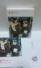 『東京タワー オカンとボクと,時々,オトン』  [DVD]
