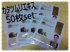 送料込☆韓国コスメ カタツムリエキス50枚set 美肌 美容液 日焼け フェイスパック