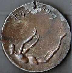 昔のオリンピック記念品コイン1枚売り