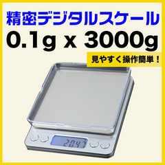 精密 デジタル スケール 電子 はかり キッチン秤(0.1g-3000g)