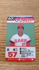 タカラプロ野球カードゲーム60年広島東洋、森   厚三