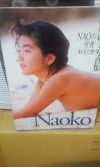 飯島直子写真集NAOの方舟  送料込み