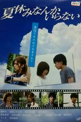中古DVD 夏休みなんかいらない 池田エライザ